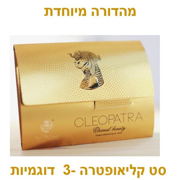 cleopatra-set